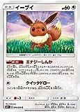ポケモンカードゲーム/PK-SM1S-044 イーブイ C