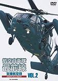 航空自衛隊最前線 VOL.2 救難・輸送部隊 [DVD]