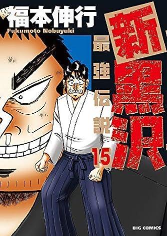 新黒沢 最強伝説 コミック 1-15巻セット