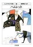 ハムレット ――シェイクスピア全集(1) (ちくま文庫)