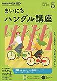 NHKラジオまいにちハングル講座 2020年 05 月号 [雑誌]