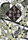 季語ものしり事典 (角川ソフィア文庫)