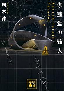 伽藍堂の殺人 ~Banach-Tarski Paradox~ 数学者十和田只人 (講談社文庫)