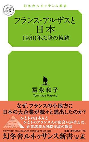 フランス・アルザスと日本 1980年以降の軌跡 (幻冬舎ルネッサンス新書)