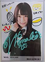 欅坂46 長沢菜香 生写真 直筆サイン C 欅宣言 JUNE 2016