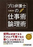 プロ弁護士の仕事術・論理術 (PHP文庫)