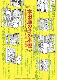 本田鹿の子の本棚 大乱戦クラッシュファミリーズ篇 (リイドカフェコミックス)