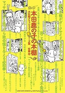 本田鹿の子の本棚 3巻 表紙画像