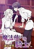 花丸漫画 魔法使いの騎士 第7話