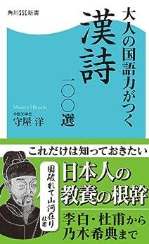 [守屋 洋]の大人の国語力がつく漢詩一〇〇選 (角川SSC新書)