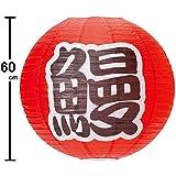 土用の丑装飾 うなぎジャンボ提灯 φ60cm / 鰻 ウナギ 丑の日 飾り ディスプレイ 8582