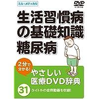 2分で分かる!やさしい医療DVD辞典 【生活習慣病の基礎知識/糖尿病】