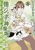 僕とシッポと神楽坂 8 (オフィスユーコミックス)