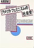 アメリカ・フェミニズムの社会史
