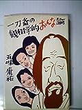 一刀斎の観相学的おんな論 (1980年)