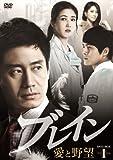 ブレイン 愛と野望 DVD-BOX1[DVD]