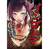 インゴシマ 1巻 (ガムコミックスプラス)