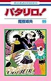パタリロ! 99 (花とゆめCOMICS)