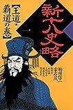 新十八史略〈1〉王道・覇道の巻