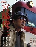 鉄道に魅せられた旅人 宮脇俊三 (別冊太陽)