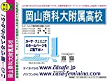岡山商科大学附属高校【岡山県】 予想問題集B1~10(セット1割引)
