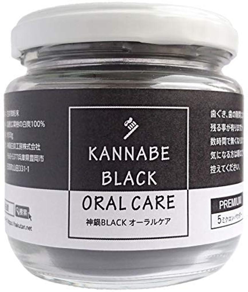 変装ホラー北ホワイトニング オーラルケア 歯磨き 口臭 炭パウダー チャコール 5ミクロン 神鍋BLACK 独自白炭製法 50g