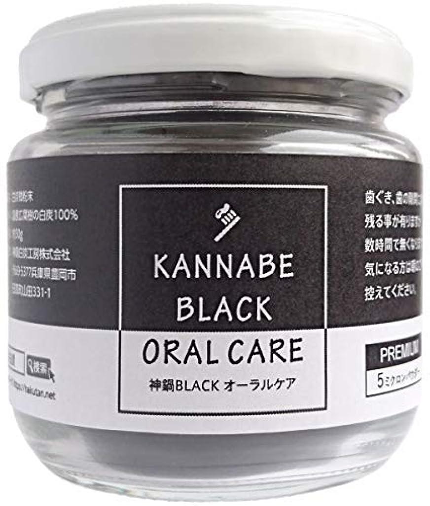 犯罪縞模様の確立しますホワイトニング オーラルケア 歯磨き 口臭 炭パウダー チャコール 5ミクロン 神鍋BLACK 独自白炭製法 50g