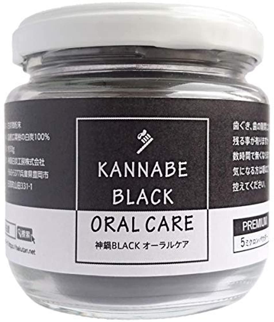 バーベキュー拮抗する並外れたホワイトニング オーラルケア 歯磨き 口臭 炭パウダー チャコール 5ミクロン 神鍋BLACK 独自白炭製法 50g