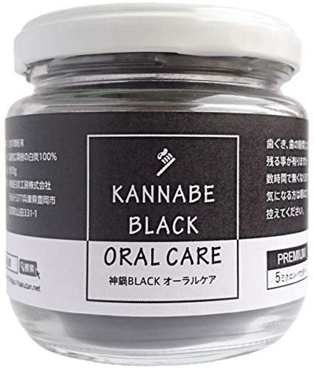 脅迫必須代理人ホワイトニング オーラルケア 歯磨き 口臭 炭パウダー チャコール 5ミクロン 神鍋BLACK 独自白炭製法 50g