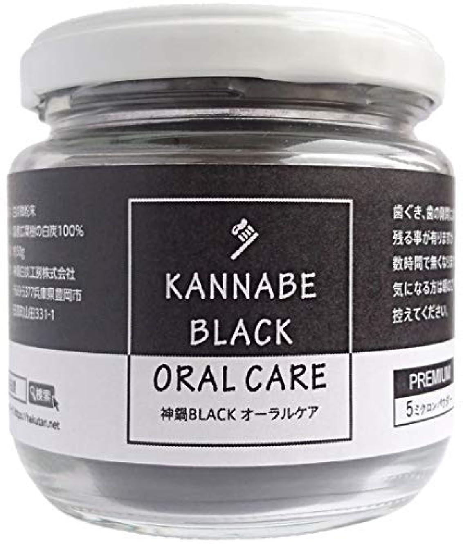 衣類欲望過敏なホワイトニング オーラルケア 歯磨き 口臭 炭パウダー チャコール 5ミクロン 神鍋BLACK 独自白炭製法 50g