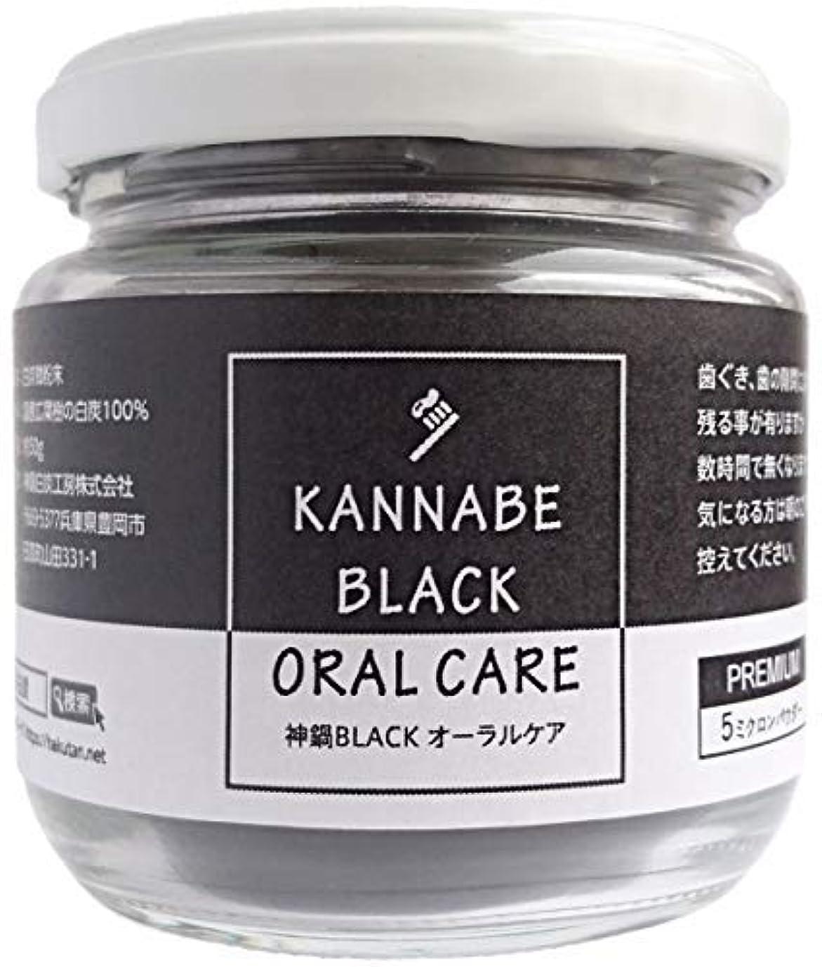 開発手書き受益者ホワイトニング オーラルケア 歯磨き 口臭 炭パウダー チャコール 5ミクロン 神鍋BLACK 独自白炭製法 50g