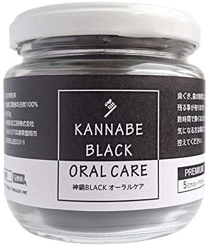 カウンタ軸スタンドホワイトニング オーラルケア 歯磨き 口臭 炭パウダー チャコール 5ミクロン 神鍋BLACK 独自白炭製法 50g