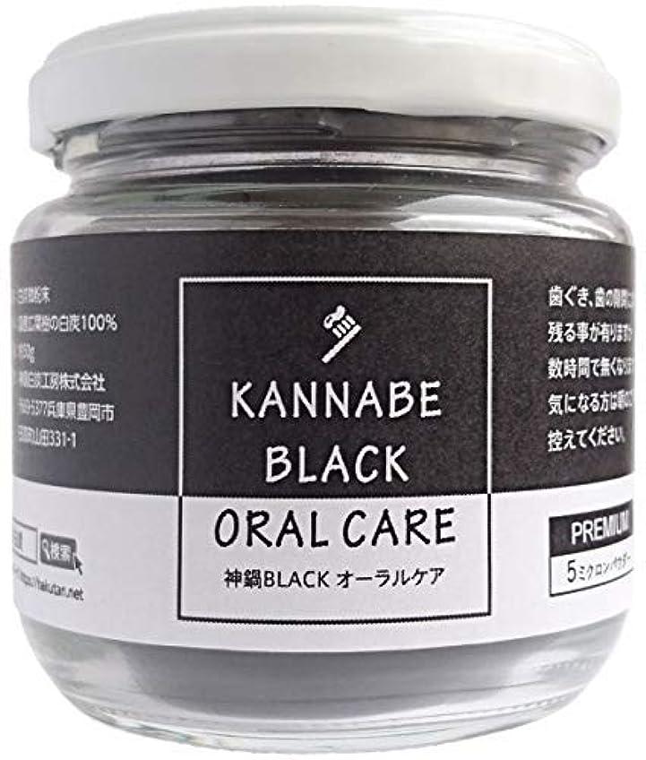 摘む周り人柄ホワイトニング オーラルケア 歯磨き 口臭 炭パウダー チャコール 5ミクロン 神鍋BLACK 独自白炭製法 50g