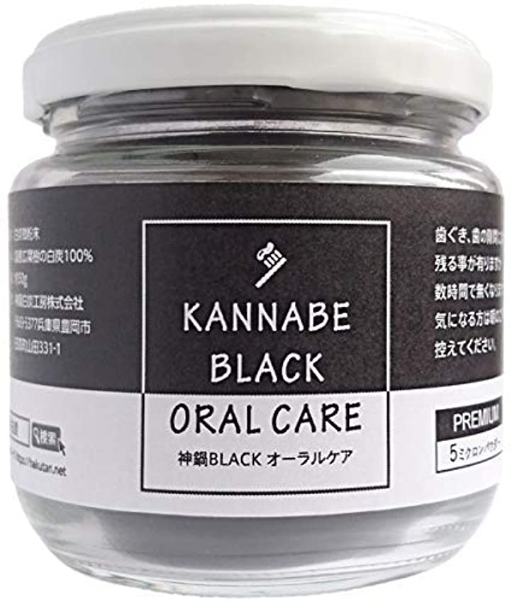 それに応じてアルコールどんよりしたホワイトニング オーラルケア 歯磨き 口臭 炭パウダー チャコール 5ミクロン 神鍋BLACK 独自白炭製法 50g