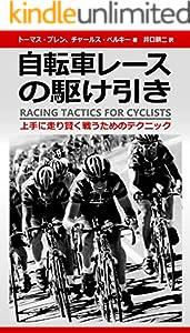 自転車レースの駆け引き: 上手に走り賢く戦うためのテクニック