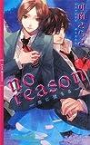 no reason―恋に堕ちる  / 可南 さらさ のシリーズ情報を見る