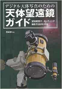 デジタル天体写真のための 天体望遠鏡ガイド