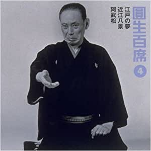 圓生百席(4)江戸の夢/近江八景/阿武松