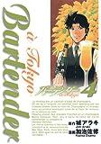 バーテンダー a Tokyo 4 (ヤングジャンプコミックス)