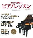 きょうから弾ける! ピアノレッスン―オールカラーだから、写真や図解がわかりやすい