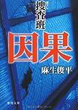 因果―捜査班 (徳間文庫)