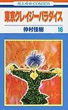 東京クレイジーパラダイス 第16巻 (花とゆめCOMICS)