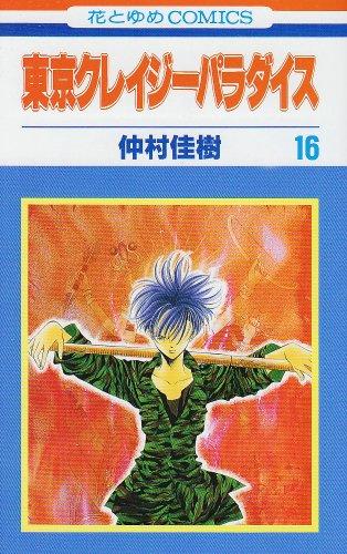 東京クレイジーパラダイス 第16巻 (花とゆめCOMICS)の詳細を見る