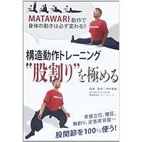 """DVD>構造動作トレーニング""""股割り""""を極める MATAWARI動作で身体の動きは必ず変わる!! (<DVD>)"""