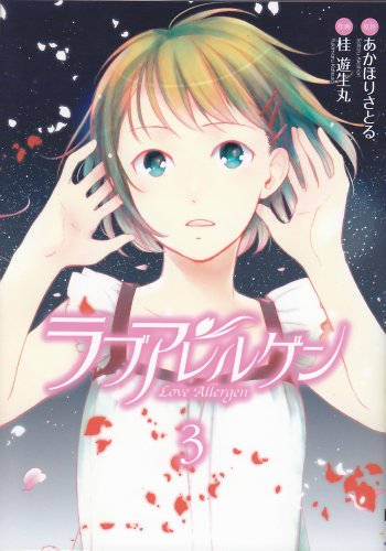 ラブアレルゲン 3 (電撃コミックス)の詳細を見る