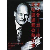 Amazon.co.jp: ラルス オンサー...