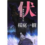 伏 贋作・里見八犬伝 (文春文庫)