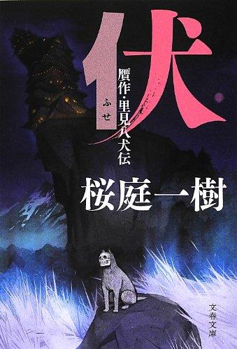 伏 贋作・里見八犬伝 (文春文庫)の詳細を見る