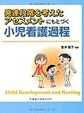 発達段階を考えたアセスメントにもとづく小児看護過程