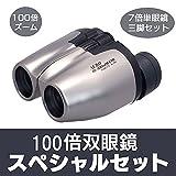 kenko 100倍双眼鏡スペシャルセット (レッド)